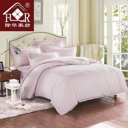际华家纺全棉床笠四件套单人双人床上用品套件纯棉素色1.5米床