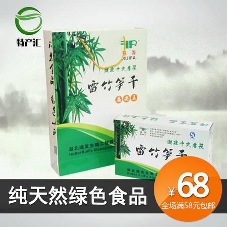 竹笋 250g*4包 盒装竹笋干  雷竹笋 竹笋干  湖北崇阳特产