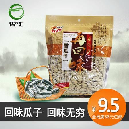 500g葵瓜子香瓜子 休闲零食 炒货满58包邮