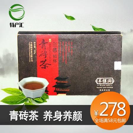 【赤壁羊楼洞】精品青砖茶三国情怀 500g/盒