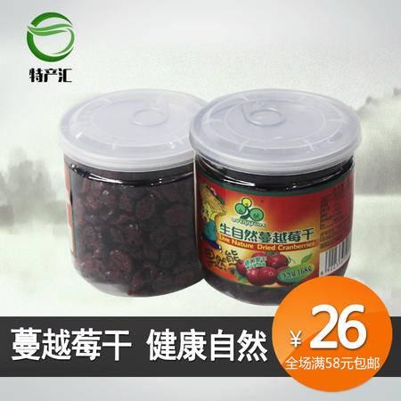 罐装蔓越莓干168g 蜜饯水果干果脯独立包装休闲零食 特产零食