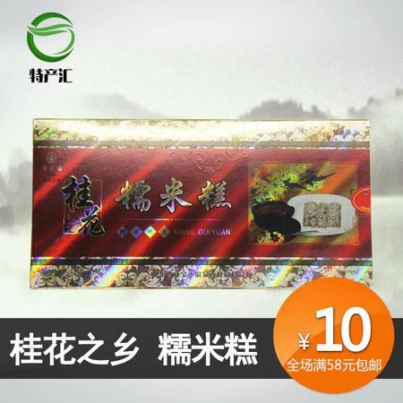 湖北咸宁特产150g糯米糕 纯手工桂花糕 糯米糕 零食点心 送礼佳品