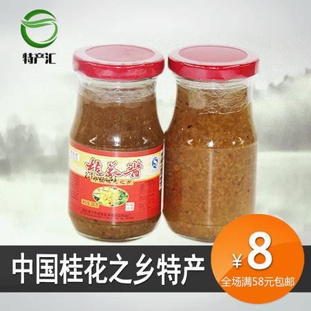 特产 280g瓶装桂花酱 调味 桂花   |湖北咸宁特产