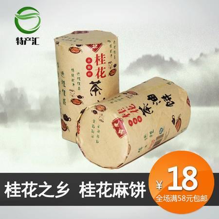 桂花茶油麻饼 纯手工制作 湖北通山特产 特色小吃零食450克茶油饼