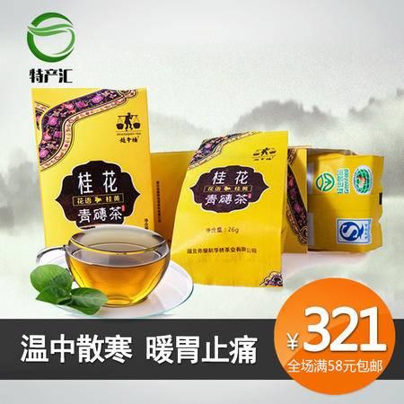 260g 正品桂花青砖茶 桂花7泡茶 湖北特产