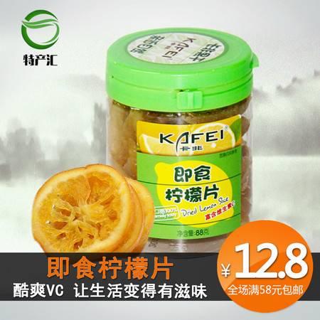 88g果脯蜜饯柠檬片 蜜饯零食 休闲零食 办公室零食|湖北特产