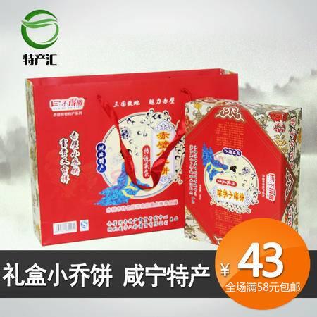 380g*2礼盒装甜饼 小麦饼 赤壁特产【小乔饼】甜饼 满58元包邮