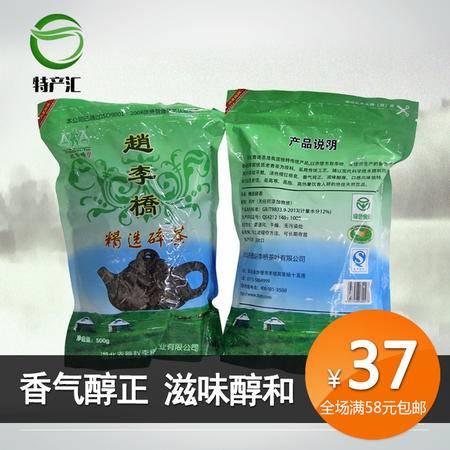 茶 湖北特产500g赵李桥散装边销茶 老字号青砖茶 58包邮