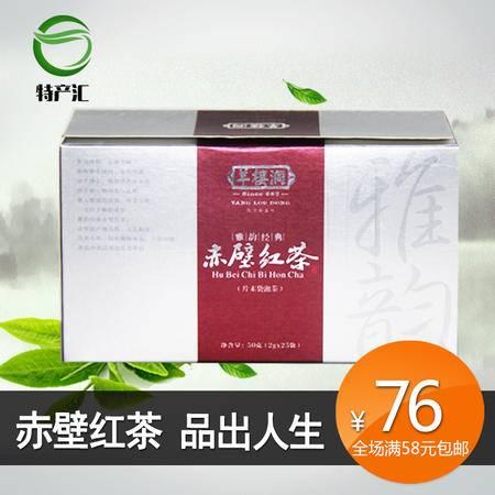 50g盒装红茶 【赤壁羊楼洞】雅韵(红) 中国青(米)砖茶之乡湖北赤壁