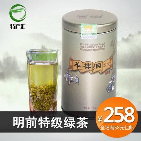 明前特级绿茶 原产地珍惜绿茶新茶 羊楼洞 |赤壁特产  高档礼品装50g*5