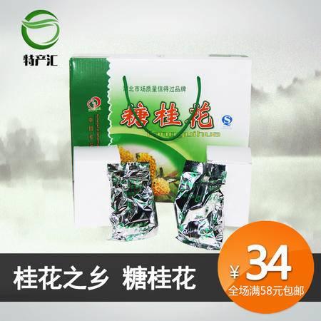 湖北 咸宁特产 提盒糖桂花400g养颜 纯天然 特级糖桂花 送礼佳品