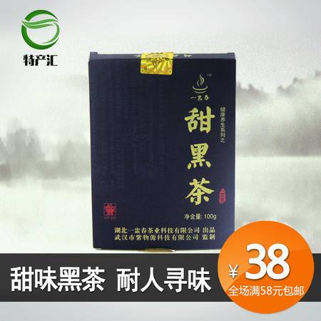 特级甜黑茶 包装盒黑砖茶发酵茶养生茶湖北特产满58元包邮