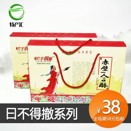 【赤壁一合酥】506g传统手工糕点大礼包湖北特产小吃零食米酥