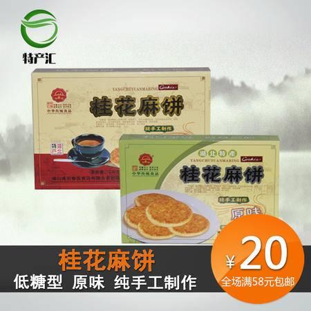 湖北麻饼正宗美食小吃零食特产糕点桂花麻饼 230g