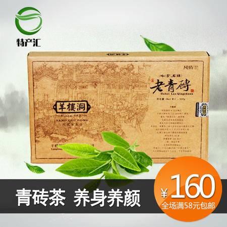 【赤壁羊楼洞】青砖茶 500g千古名镇2