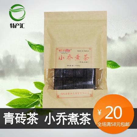 湖北黑茶赵李桥大昌川青砖茶低氟青砖巧克力茶100克特产茶叶煮茶