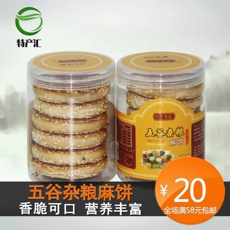 麻饼 165g瓶装麻饼  含五谷杂粮  休闲零食  |湖北咸宁特产