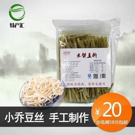 家乡味 湖北赤壁特产 手工豆丝 绿豆豆丝500克 传统工艺
