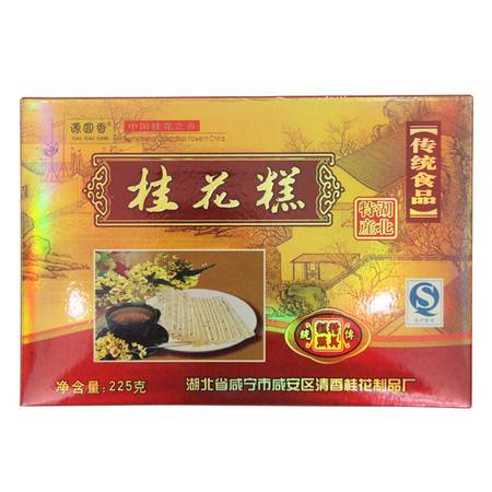 225g特产桂花糕点 湖北特产好吃的手工桂花糕特产零食传统茶点心