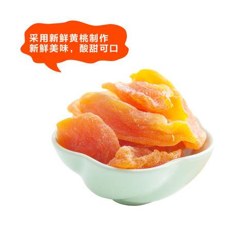 黄桃干零食黄桃脯桃肉桃干水果干果脯无添加88g湖北特产零食