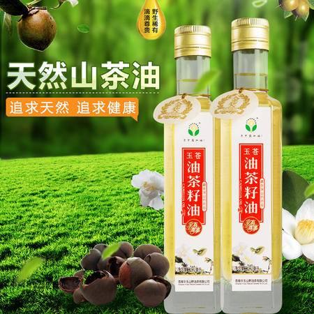 玉苍 油茶籽油山茶油240ml*2
