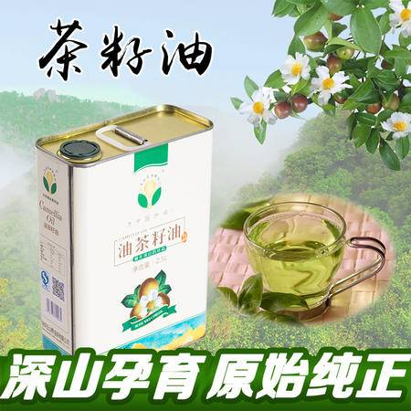 玉苍 油茶籽油山茶油2.5L(铁罐装)