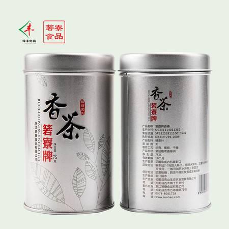 箬寮  香茶 75/克  罐装