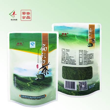 箬寮  袋装扁形白茶  100克