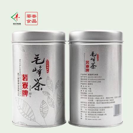毛峰茶   30克/罐