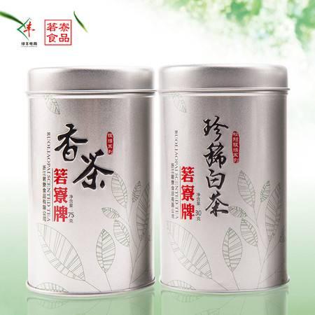 箬寮   罐装香茶&罐装珍稀白茶 105g