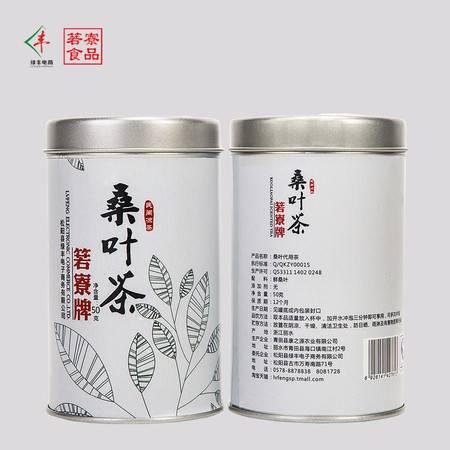 箬寮 罐装桑叶茶 50g