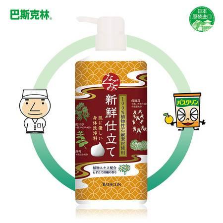 舒和草本沐浴露(新鲜柑橘香型)