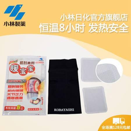 热力轻松贴膝肘兼用3包暖宝宝关节贴暖身贴暖贴发热贴