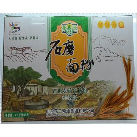 鄄城 花王石墨面粉礼盒装 2.5kg*3 袋/盒 包邮