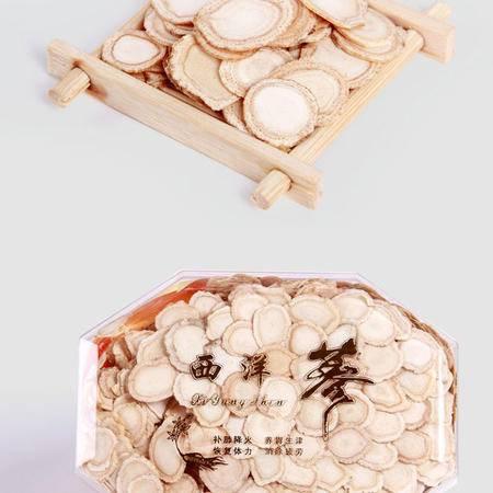 鄄城 福寿缘 西洋参片透明盒1盒/200g 包邮
