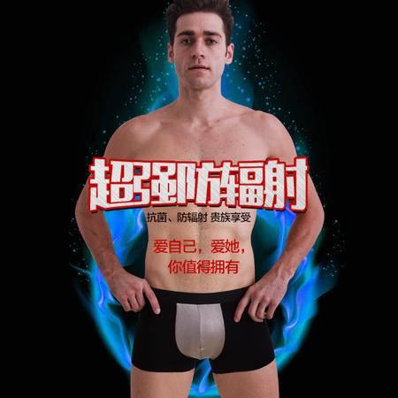 908D男士防辐射抗菌内裤