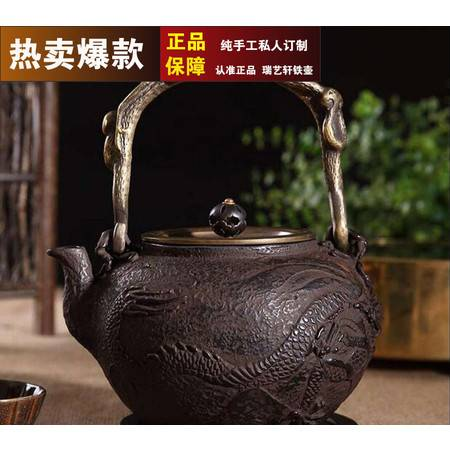 杭瑞-铁壶无涂层铁茶壶收藏茶具礼品茶壶【1.4L龙啸九天】