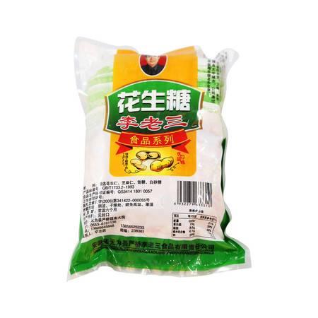 【无为馆】李老三花生糖400g 特产零食休闲小吃