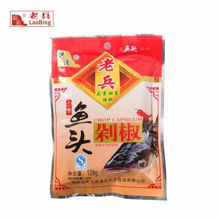 【无为馆】洪波老兵鱼头红剁椒128g/袋