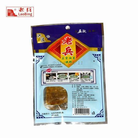 【无为馆】洪波老兵鱼头青剁椒128g/袋