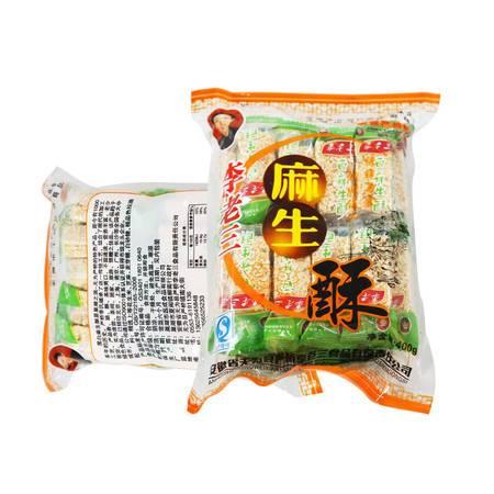 【无为馆】李老三麻生酥(白)400g/袋