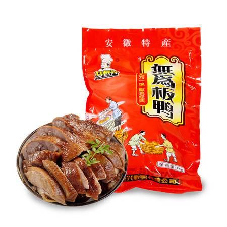 【无为馆】安徽正宗无为特产 马恒兴板鸭 1kg 包邮