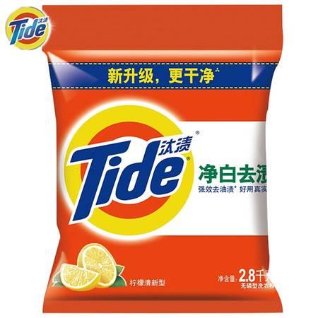 汰渍 全效炫白洗衣粉柠檬清香2.8kg/袋 82175998