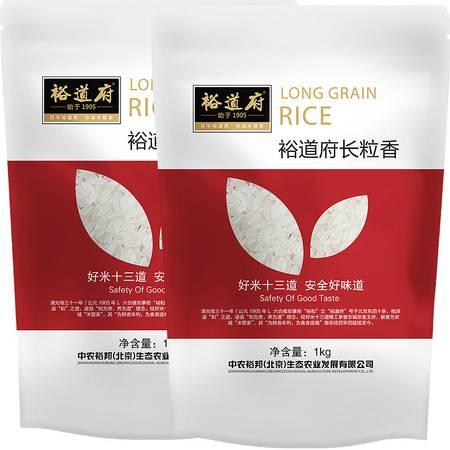 裕道府 五常大米2kg东北大米长粒香一年一季黑土地种植 0204101