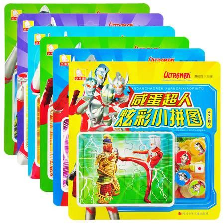小书童咸蛋超人炫彩小拼图儿童学前益智拼图1-6岁拼图