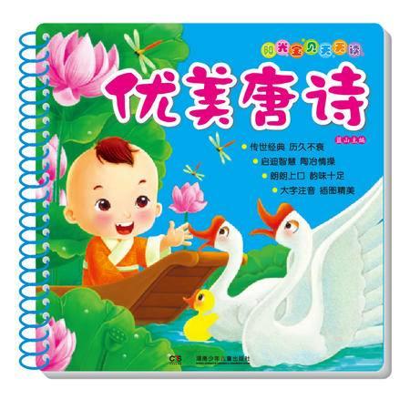 阳光宝贝天天读幼儿童图书经典故事书启蒙卡0-6岁学前认知书全6册