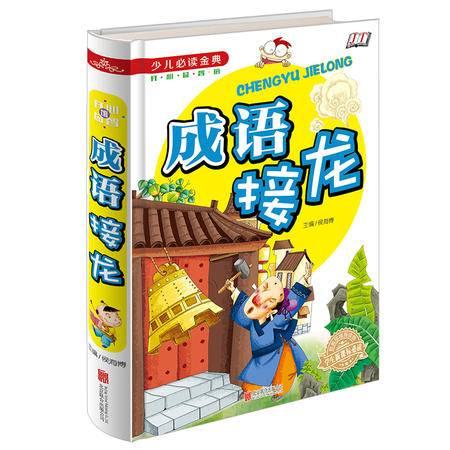 幼儿童书籍少儿必读经典成语接龙注音版精装儿童故事书籍3-6岁幼儿书籍