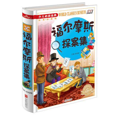 幼儿童书籍少儿必读经典福尔摩斯探案集精装儿童故事书籍3-6岁幼儿书籍