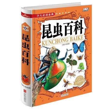 儿童图书少儿必读经典昆虫百科精装儿童故事书3-6岁幼儿书籍