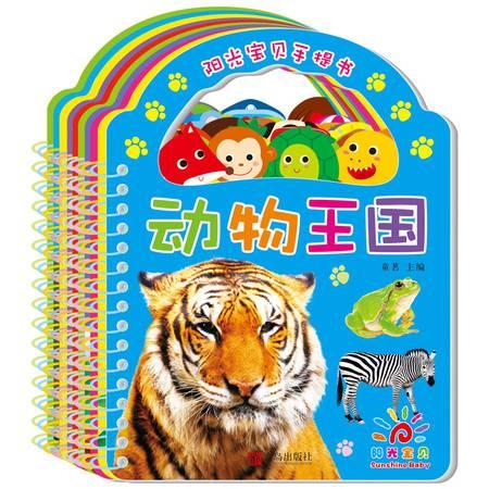 阳光宝贝手提书启蒙卡撕不烂卡幼儿童2-5岁儿童图书故事书全套10册